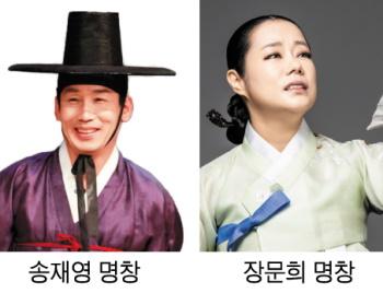 송재영,장문희명창.jpg
