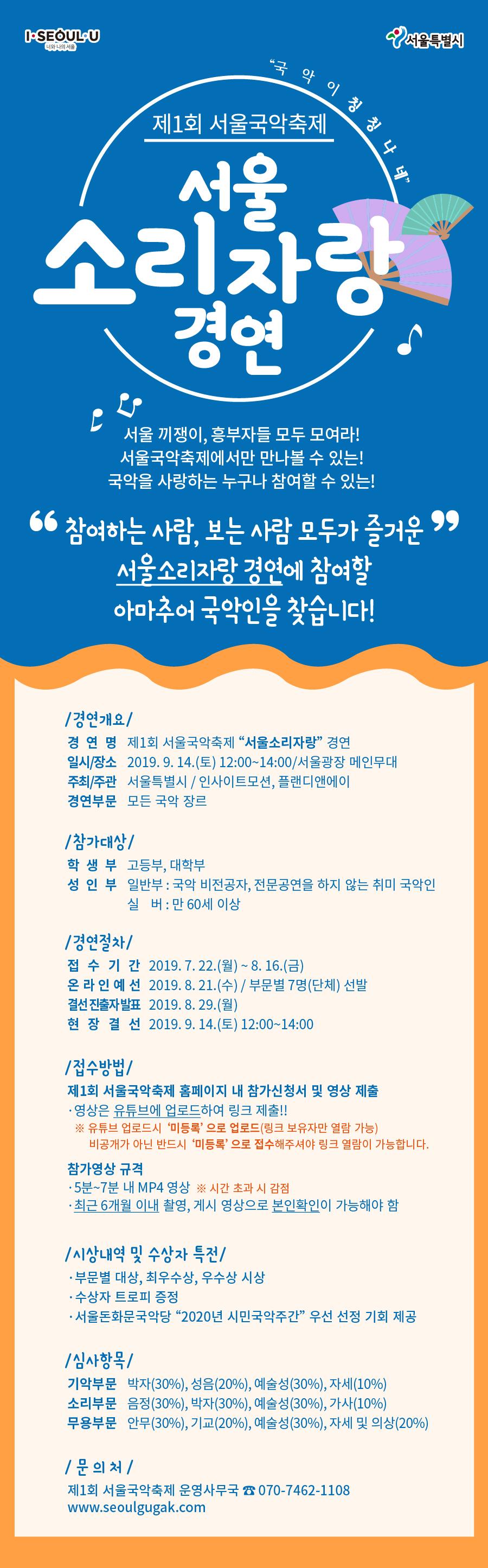 서울국악축제_소리자랑.jpg