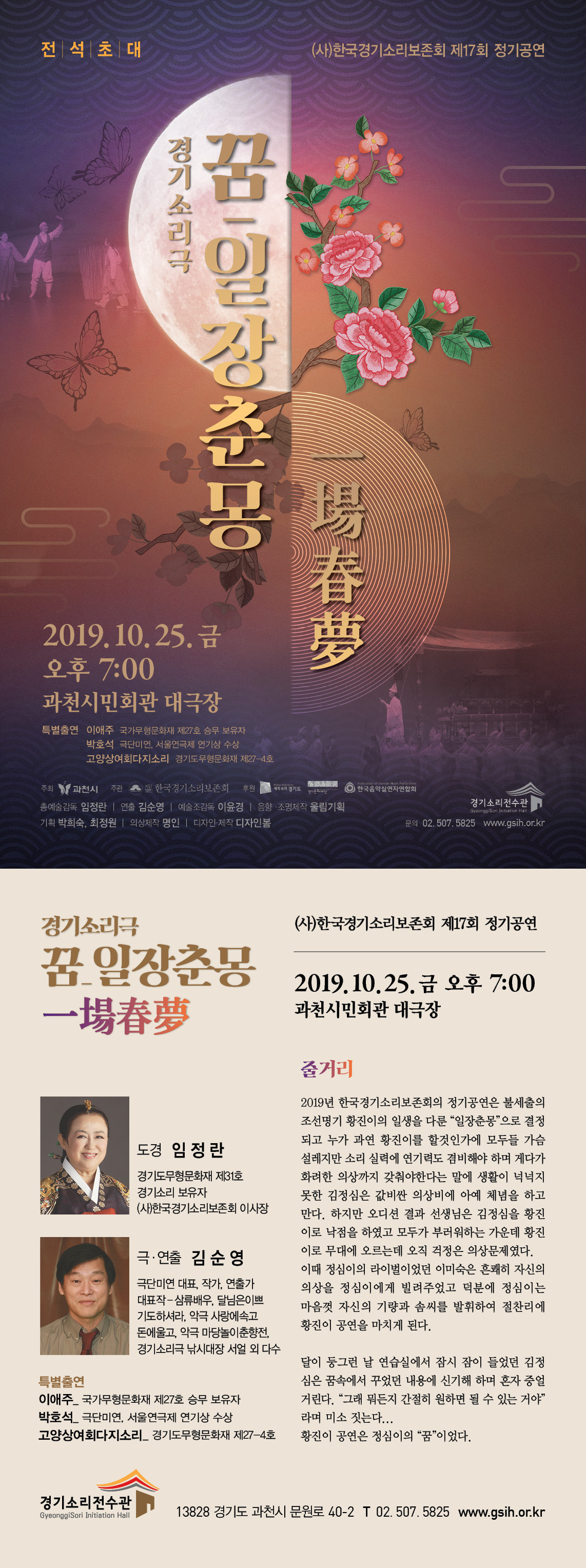 2019.경기소리창극 '꿈, 일장춘몽'.jpg