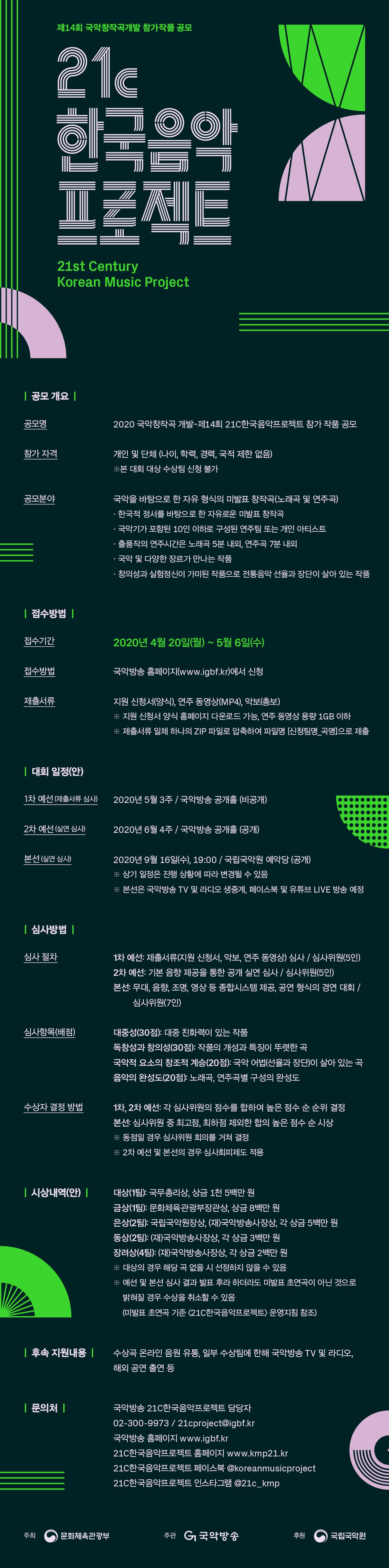 제14회 21C한국음악프로젝트 웹페이지_최종.jpg