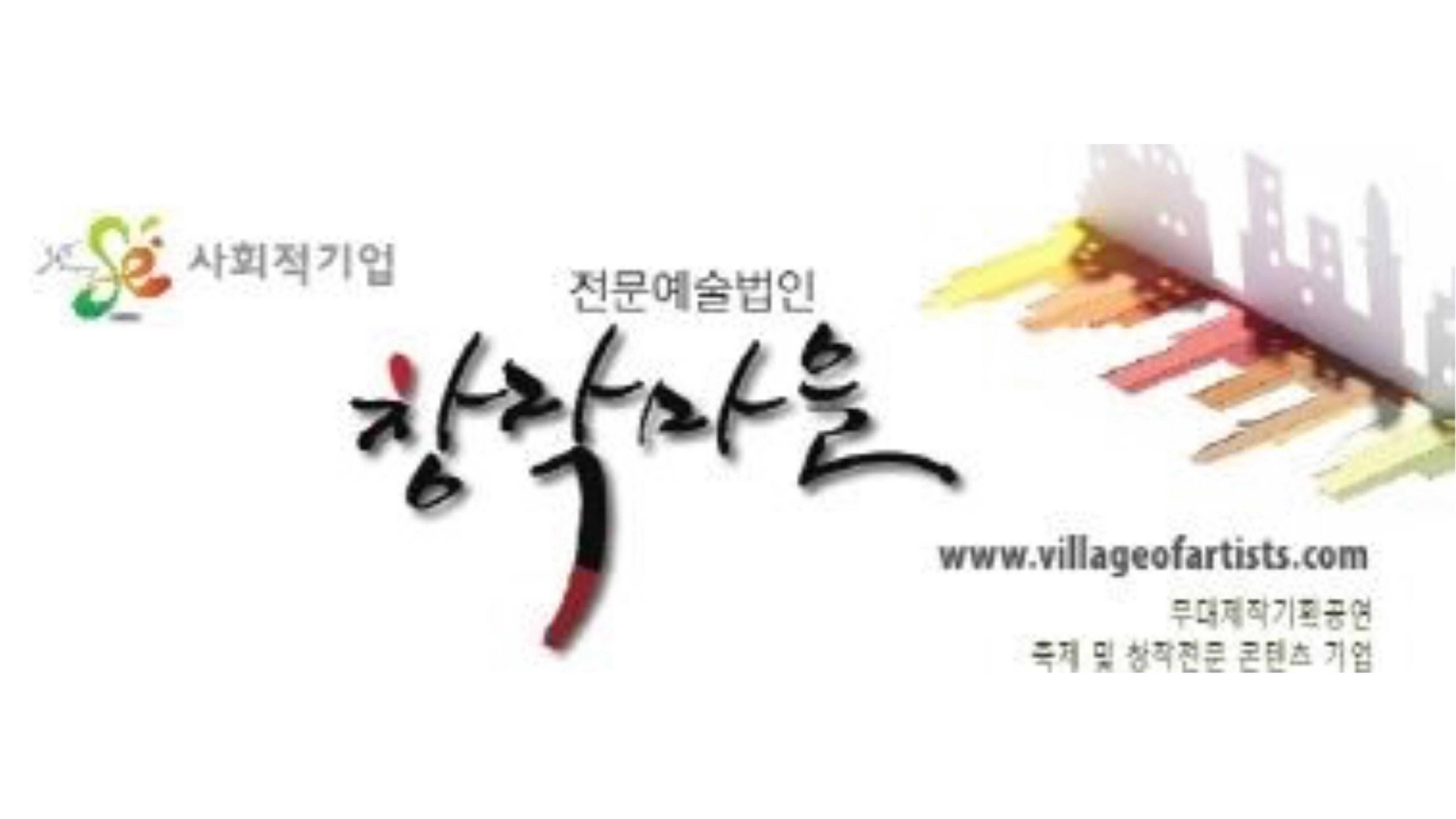 창작마을 유투브 스킨.jpg