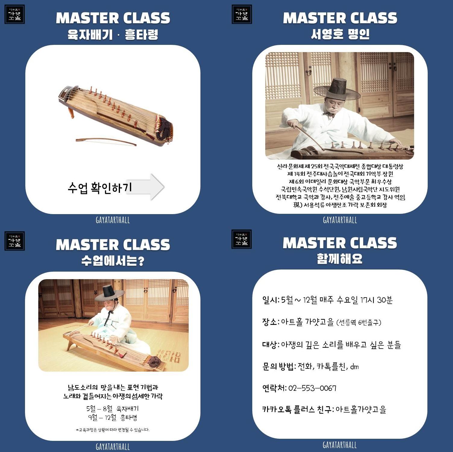 서영호명인 홍보물(민요).jpg